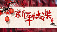 Spring Festival (Chinese New Year)